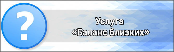 Услуга «Баланс близких»